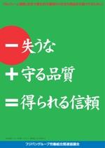 rogomaruさんの食品工場内に貼る 安全・衛生的に関する 標語ポスター作成への提案