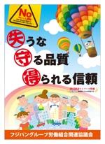 frogman3139さんの食品工場内に貼る 安全・衛生的に関する 標語ポスター作成への提案