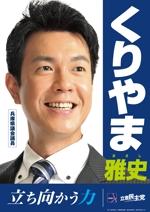 「兵庫県議会議員 くりやま雅史」のポスターデザインへの提案