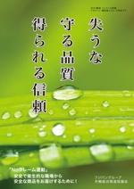 2480Yayoiさんの食品工場内に貼る 安全・衛生的に関する 標語ポスター作成への提案
