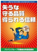 soramomoさんの食品工場内に貼る 安全・衛生的に関する 標語ポスター作成への提案