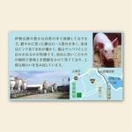 「堤養豚場」の名刺(3人分)への提案
