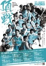 バスケットボールチームの試合告知用のポスターデザインへの提案