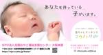 komeda_aikoさんの【社会貢献】特別養子縁組里親募集の記事広告の作成への提案