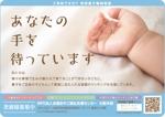 ishibashi_wさんの【社会貢献】特別養子縁組里親募集の記事広告の作成への提案