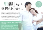 yuna-yunaさんの【社会貢献】特別養子縁組里親募集の記事広告の作成への提案
