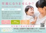 jidaiokureさんの【社会貢献】特別養子縁組里親募集の記事広告の作成への提案