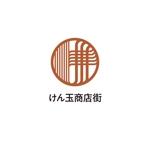 CLEAR2025さんのけん玉の発祥地「けん玉商店街」のロゴへの提案