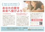 tachi0さんの【社会貢献】特別養子縁組里親募集の記事広告の作成への提案