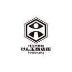 pekoodoさんのけん玉の発祥地「けん玉商店街」のロゴへの提案