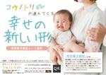 spell_akiさんの【社会貢献】特別養子縁組里親募集の記事広告の作成への提案