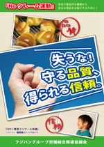 miya55さんの食品工場内に貼る 安全・衛生的に関する 標語ポスター作成への提案
