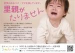 og_sunさんの【社会貢献】特別養子縁組里親募集の記事広告の作成への提案