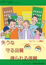 atuko-uenoさんの食品工場内に貼る 安全・衛生的に関する 標語ポスター作成への提案