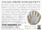 longyilanglさんの【社会貢献】特別養子縁組里親募集の記事広告の作成への提案