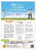 sugiakiさんの【社会貢献】特別養子縁組里親募集の記事広告の作成への提案