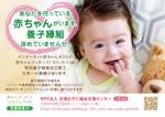 merazoooさんの【社会貢献】特別養子縁組里親募集の記事広告の作成への提案
