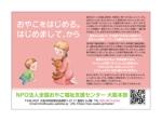 danzh180さんの【社会貢献】特別養子縁組里親募集の記事広告の作成への提案
