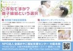 Cam_104さんの【社会貢献】特別養子縁組里親募集の記事広告の作成への提案