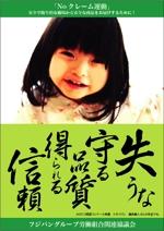 Banana-Feetさんの食品工場内に貼る 安全・衛生的に関する 標語ポスター作成への提案