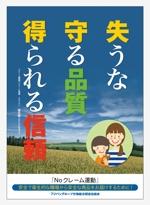 nhgtoさんの食品工場内に貼る 安全・衛生的に関する 標語ポスター作成への提案