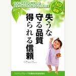 printyasuさんの食品工場内に貼る 安全・衛生的に関する 標語ポスター作成への提案
