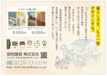 riranosukeさんのリフォーム勧奨のための個人宅へのポスティング用チラシ制作への提案