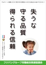 YTOKUさんの食品工場内に貼る 安全・衛生的に関する 標語ポスター作成への提案