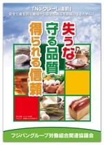 moooさんの食品工場内に貼る 安全・衛生的に関する 標語ポスター作成への提案