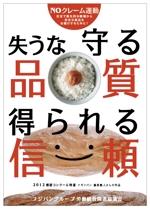 dogoさんの食品工場内に貼る 安全・衛生的に関する 標語ポスター作成への提案