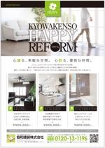 yamashita-designさんのリフォーム勧奨のための個人宅へのポスティング用チラシ制作への提案