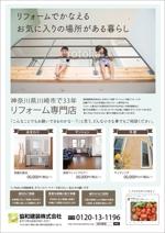 masumin14さんのリフォーム勧奨のための個人宅へのポスティング用チラシ制作への提案