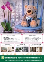 bami470312bamiさんのリフォーム勧奨のための個人宅へのポスティング用チラシ制作への提案