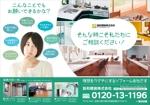 sakurai-akiさんのリフォーム勧奨のための個人宅へのポスティング用チラシ制作への提案