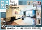 freeelan777さんのリフォーム勧奨のための個人宅へのポスティング用チラシ制作への提案
