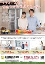 0371_aiさんのリフォーム勧奨のための個人宅へのポスティング用チラシ制作への提案