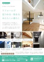 pinokoroさんのリフォーム勧奨のための個人宅へのポスティング用チラシ制作への提案