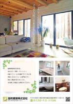 a2umiさんのリフォーム勧奨のための個人宅へのポスティング用チラシ制作への提案
