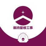 rogomaruさんの瓦業者・劔持屋根工事のロゴへの提案
