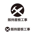 tsujimoさんの瓦業者・劔持屋根工事のロゴへの提案
