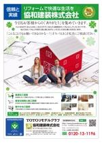 masunaga_netさんのリフォーム勧奨のための個人宅へのポスティング用チラシ制作への提案