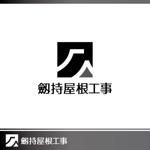 mi_mi7さんの瓦業者・劔持屋根工事のロゴへの提案