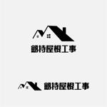 drkigawaさんの瓦業者・劔持屋根工事のロゴへの提案
