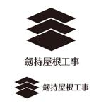 yoshinonさんの瓦業者・劔持屋根工事のロゴへの提案