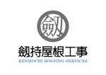 to-noさんの瓦業者・劔持屋根工事のロゴへの提案