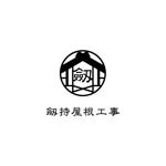 arizonan5さんの瓦業者・劔持屋根工事のロゴへの提案