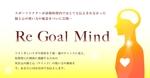 スポーツマインドの教材 「Re Goal Mind」のランディングページヘッダー画像への提案