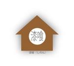 shimizumiho429さんの住宅会社の新商品『(テイストが)和モダンな家』のロゴを作成してください!への提案
