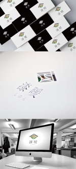 katsu31さんの住宅会社の新商品『(テイストが)和モダンな家』のロゴを作成してください!への提案