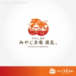 旅館、「安芸の御宿みやじま庵廣島」のロゴへの提案
